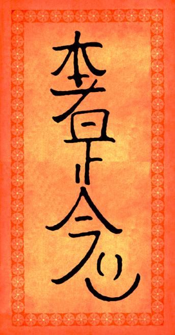 Segundo nivel de reiki: Símbolo del Amor
