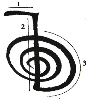 Segundo nivel de reiki: Símbolo de la Fuerza